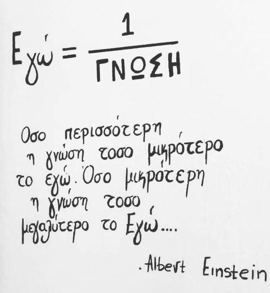 Επίκαιρα απλά μαθηματικά.... 1