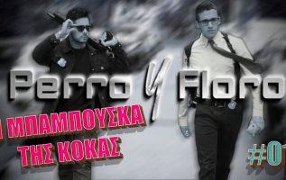 Η μπαμπούσκα της κόκας | Perro y Floro #01