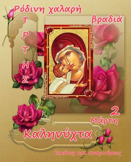 Καλή ευλογημένη αυριανή με την βοήθεια κ την Χάρη της Παναγίας !!Καληνύχτα... 1