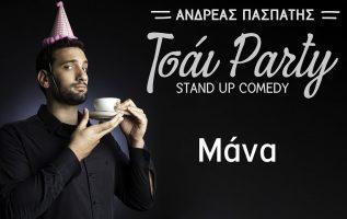 Μάνα - Τσάι Party (απόσπασμα) - Ανδρέας Πασπάτης