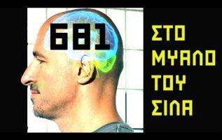 ΣΤΟ ΜΥΑΛΟ ΤΟΥ ΣΙΛΑ - 681 - Μετρό Θεσσαλονίκης