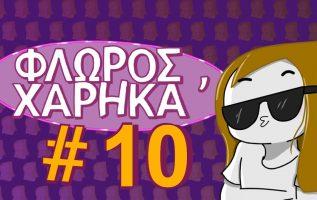 Φλώρος, χάρηκα - #10 - Q&A (and SUBSCRIBE TO PEWDIEPIE)