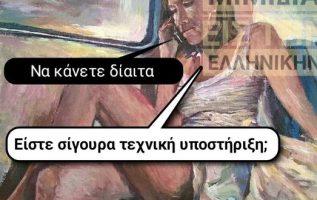 Μιμίδιο από Dimitris Mamaras... 2
