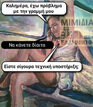 Μιμίδιο από Dimitris Mamaras... 7