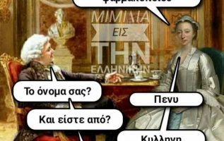 Μιμίδιο από Sakis Mihalopoulos... 3