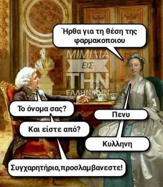 Μιμίδιο από Sakis Mihalopoulos... 2