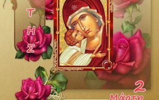 Καλή ευλογημένη αυριανή με την βοήθεια κ την Χάρη της Παναγίας !!Καληνύχτα... 4