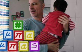#μπαμπάς - Κλάμα μωρού