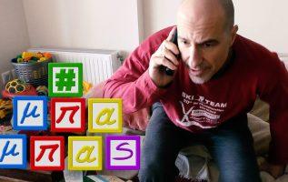 #μπαμπάς - Τηλέφωνημα με παιδιά στο σπίτι