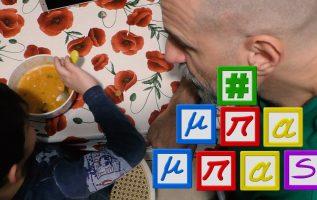 #μπαμπάς - Fasolia Instructions