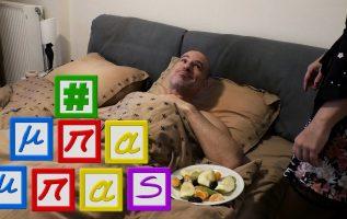 #μπαμπάς - Morning routine
