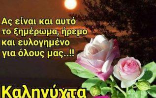 Καλό μας βράδυ...... 2