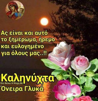Καλό μας βράδυ...... 9