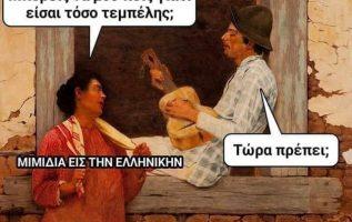 69697 Σαρκαστικά, χιουμοριστικά αρχαία memes 3