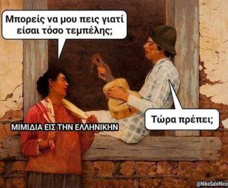 69697 Σαρκαστικά, χιουμοριστικά αρχαία memes 9