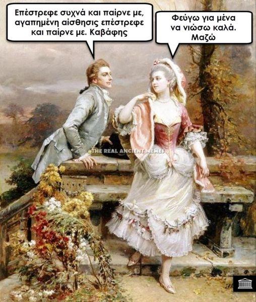 69884 Σαρκαστικά, χιουμοριστικά αρχαία memes 3