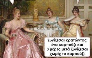 70201 Σαρκαστικά, χιουμοριστικά αρχαία memes 5
