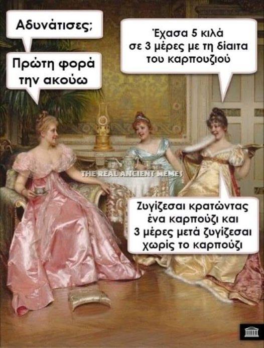 70201 Σαρκαστικά, χιουμοριστικά αρχαία memes 3