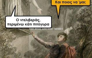 71397 Σαρκαστικά, χιουμοριστικά αρχαία memes 7