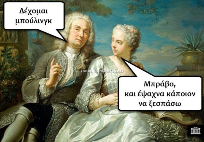 87022 Σαρκαστικά, χιουμοριστικά αρχαία memes 3