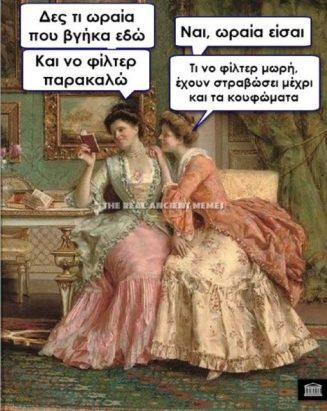 92092 Σαρκαστικά, χιουμοριστικά αρχαία memes 5