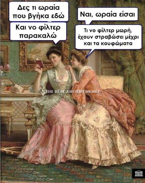 92092 Σαρκαστικά, χιουμοριστικά αρχαία memes 3