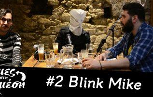 Mες στη Μέση #2 - Blink Mike
