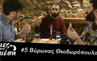 Mες στη Μέση #5 – Βύρωνας Θεοδωρόπουλος