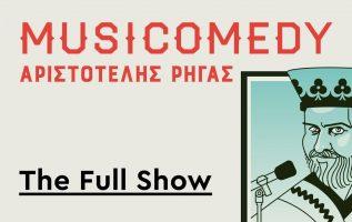 """""""Musicomedy"""" του Αριστοτέλη Ρήγα. FULL SHOW"""