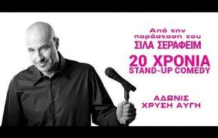 ΑΔΩΝΙΣ, ΧΡΥΣΗ ΑΥΓΗ - 20 ΧΡΟΝΙΑ STAND UP 8ο Μέρος