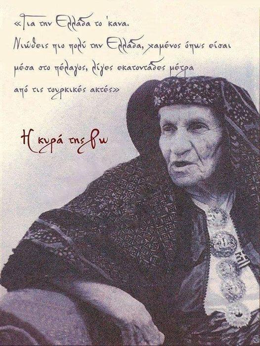 Από την Μέλπω Κατσούλη η κυρά της Ρω Μια γυναίκα που για σαράντα χρόνια ύψωνε τη... 1