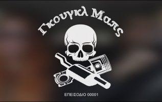 Γκούγκλ Mάπς 00001