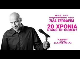 ΚΑΦΕΣ, ΤΣΑΙ, ΧΑΜΟΜΗΛΙ - 20 ΧΡΟΝΙΑ STAND UP 3ο Μέρος