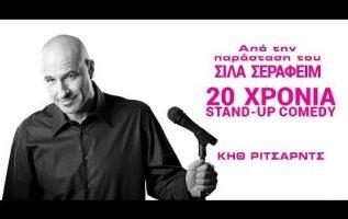ΚΗΘ ΡΙΤΣΑΡΝΤΣ - 20 ΧΡΟΝΙΑ STAND UP 7ο Μέρος