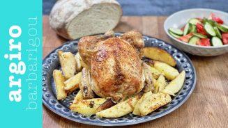 Κοτόπουλο με πατάτες στο φούρνο λεμονάτο | Αργυρώ Μπαρμπαρίγου