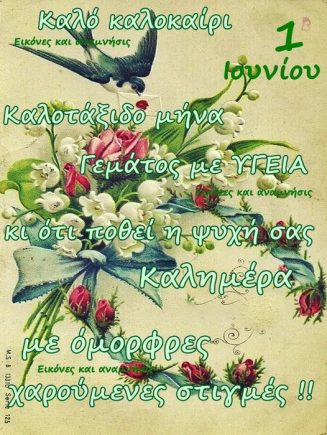 Καλημέραααααααααα ,, Ομορφο μήνα, με υγεία κ πολλές χαρές !!... 1