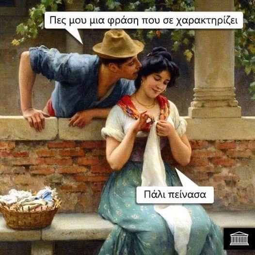 Πείτε κι εσείς μια φράση που σας χαρακτηρίζει αλάνια μου.... 1