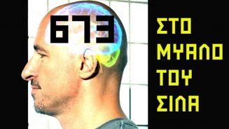 ΣΤΟ ΜΥΑΛΟ ΤΟΥ ΣΙΛΑ - 673 - Μίνι και δωδεκάποντα