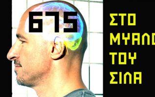 ΣΤΟ ΜΥΑΛΟ ΤΟΥ ΣΙΛΑ - 675 - Αυταπάτες καθαρού μυαλού
