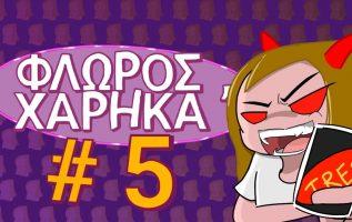 Φλώρος, χάρηκα - #5 - Επιτραπέζια Παιχνίδια