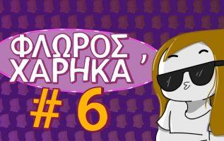 Φλώρος, χάρηκα- #6 - ΣΙΝΕΜΑ