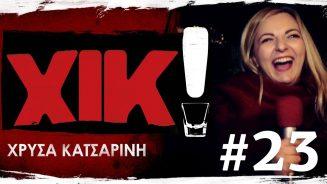 ΧΙΚ! με τη Χρύσα Κατσαρίνη #23 - ft. Αλέξανδρος Χαριζάνης