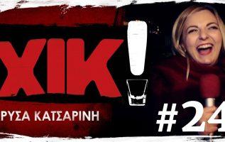 ΧΙΚ! με τη Χρύσα Κατσαρίνη #24 - ft. Κατερίνα Βρανά