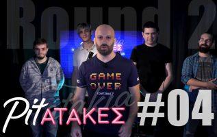 Pitατάκες Round 2 - Επεισόδιο #04