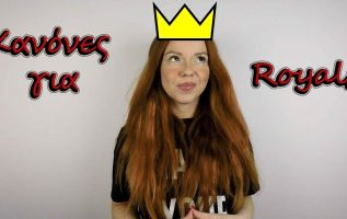 TheBitch // Κανόνες για Royals