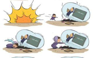 Η έκρηξη βόμβας έξω από σχολείο θηλέων στο Αφγανιστάν το Σάββατο σκότωσε 80 άτομ...