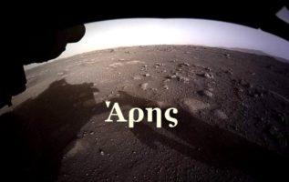Ξοδεύονται δισεκατομμύρια δολάρια για να φτάσουμε στον Άρη και να κάνουμε μελέτη...