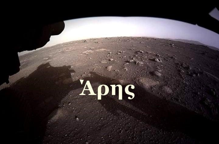Ξοδεύονται δισεκατομμύρια δολάρια για να φτάσουμε στον Άρη και να κάνουμε μελέτη... 1