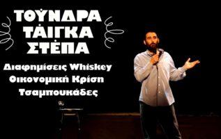 Τούνδρα, Τάιγκα, Στέπα - Διαφημήσεις Whisky, Οικονομική Κρίση, Τσαμπουκάδες