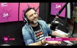 SokMorningShow || ΠΟΙΟ ΕΠΑΓΓΕΛΜΑ ΤΑΙΡΙΑΖΕΙ ΣΤΟ ΖΩΔΙΟ ΣΟΥ